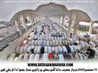 Data Darbar Special Photo Gallery